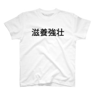 滋養強壮 T-shirts