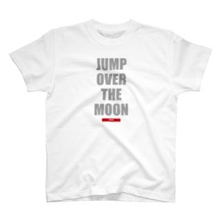 月をも飛び越える -1- T-shirts