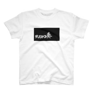 デリシャス奏 T-shirts