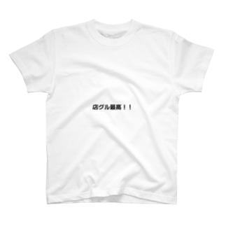 店グルさいこーーーーーう T-shirts