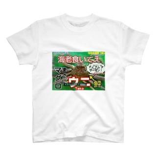 世界一情報量の多いカニ T-shirts
