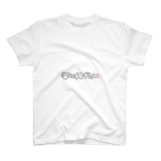 楽に稼ぎたい T-shirts