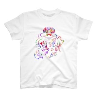 蠅と眞田虫サイケロゴ T-shirts