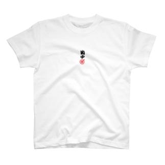 開運的中グッズ T-shirts