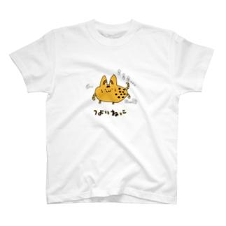 つよいねっこ T-shirts