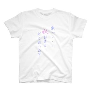 秋どこおった?シリーズ T-shirts