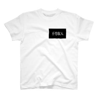 不労収入T T-shirts