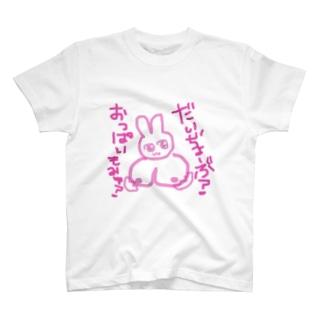 大丈夫?Tシャツ T-shirts