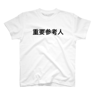 重要参考人Tシャツ T-shirts