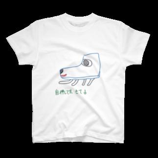 きりんの自律して生きてる T-shirts