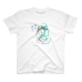 ばっかみたい Tシャツ