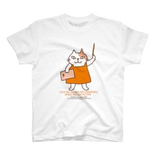 吉沢深雪のみ〜先生 T-shirts