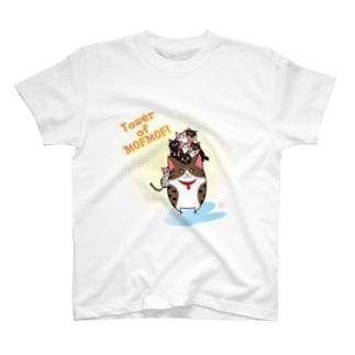 [佐藤家ペットシリーズ] もふもふタワー T-shirts