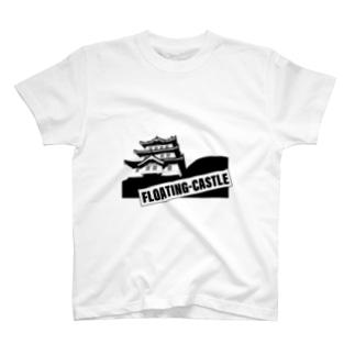 #43 「忍の浮き城」~行田市~ T-shirts