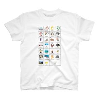 アウトドアアルファベット T-shirts