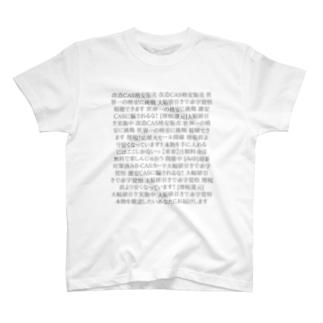 迷惑メール T-shirts