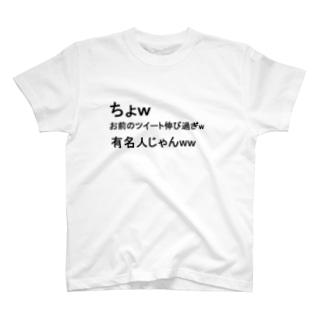 ちょwお前のツイート 面白Tシャツ系 T-shirts