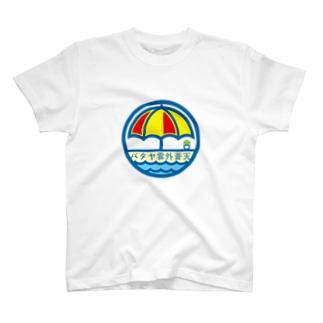 パ紋No.3408 パタヤ雲外蒼天 T-shirts