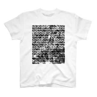 YukigaT - インドネシアのラジオ T-shirts