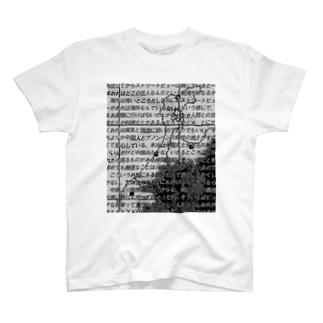 Yukiga - ストリートビューについて T-shirts