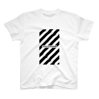 今日の天気は快晴 T-shirts