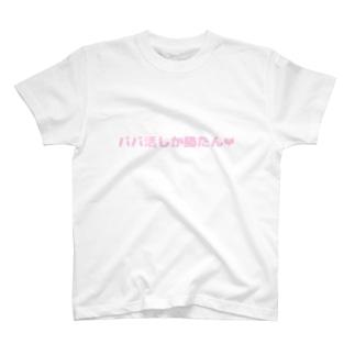 パパ活しか勝たん T-shirts