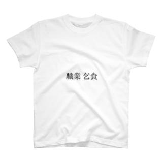 職業 乞食 T-shirts