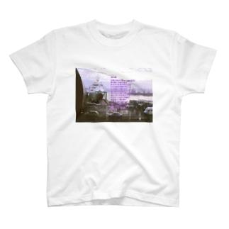 詩:海の旅 Poetry: Travel for the Sea in Japanese language T-shirts