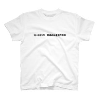 パシリ確定・免許書不要 T-shirts