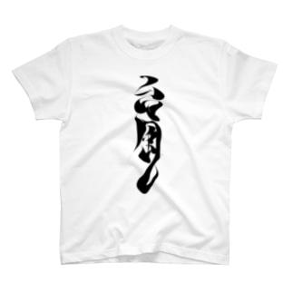 もち書「台風」 T-shirts
