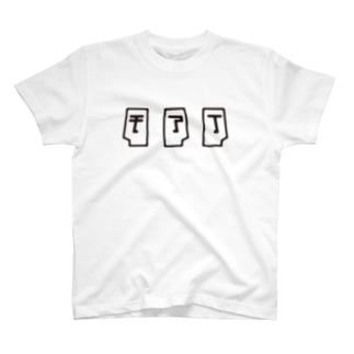 モアイ T-shirts