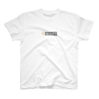受付終了 T-shirts