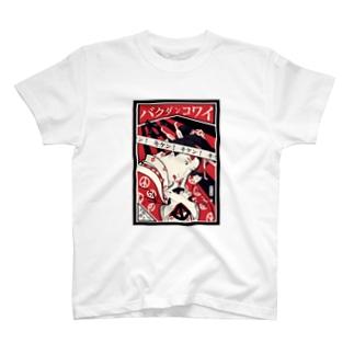 バクダンコワイ T-shirts