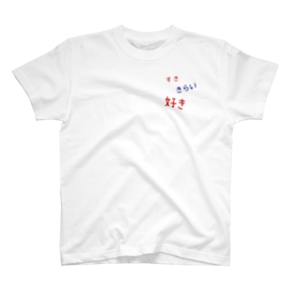 恋始めの女の子 T-shirts