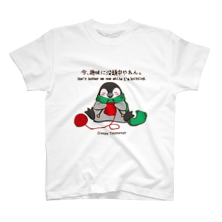 ペンペン只今趣味に没頭中。 T-shirts