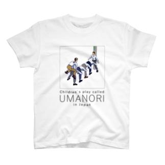 馬跳び 馬乗り T-shirts