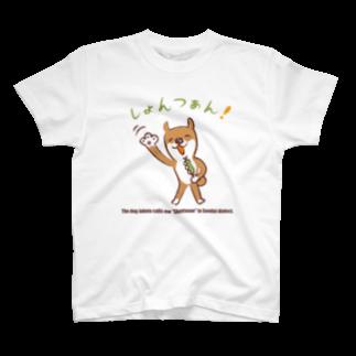 irodoricoのじょん太の仙台弁「しょんつぁん!」白・淡い色のTシャツ向き T-shirts