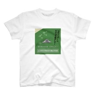 DQWあるある(逃げるメタル系) T-shirts