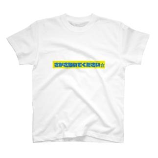 さがさないでT T-shirts