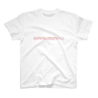さがさないでkださい☆ T-shirts
