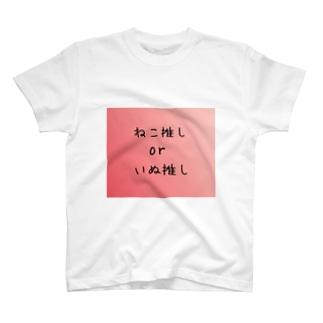 推しが定まらない T-shirts