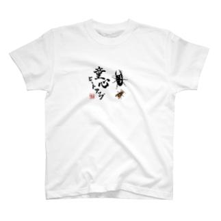 童心ヒートアップ  書道家コラボシリーズ T-shirts