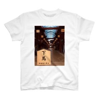 下馬 T-shirts