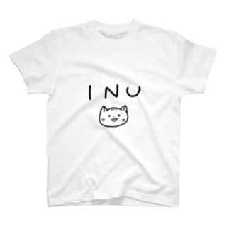 犬と思わせて猫 T-shirts