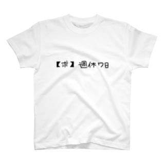【求】週休7日 T-shirts