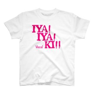 IYAIYAKIヴォーカル T-shirts