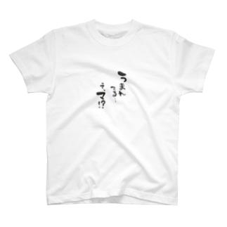 うまれてる…って、マ!? T-shirts