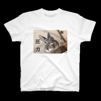 なべじょうのお店の無言の圧力シリーズ T-shirts