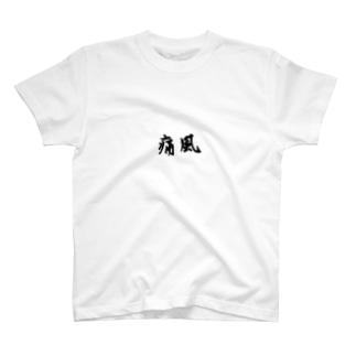 痛風になった T-shirts