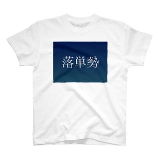 落単勢 T-shirts